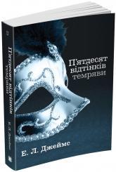купити: Книга П'ятдесят відтінків темряви. Книга друга