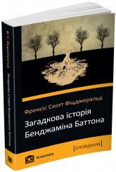 купить: Книга Загадкова історія Бенджаміна Баттона
