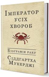 купить: Книга Імператор усіх хвороб. Біографія раку