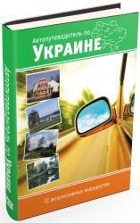 купити: Мапа Автопутеводитель по Украине. 12 эксклюзивных маршрутов