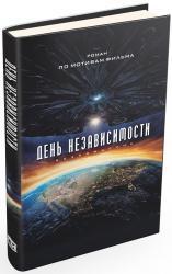 купить: Книга День Независимости: возрождение