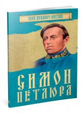 buy: Book Симон Петлюра