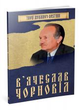 buy: Book Вячеслав Чорновіл