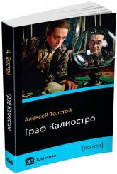купити: Книга Граф Калиостро