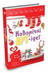 купить: Книга Новорічні арт-ідеї