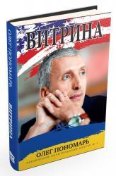 buy: Book Витрина