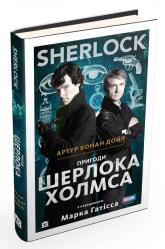 buy: Book SHERLOCK. Пригоди Шерлока Холмса