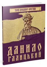 buy: Book Данило Галицький
