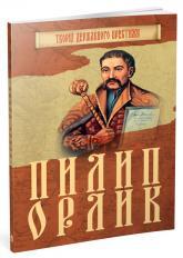 купити: Книга Пилип Орлик