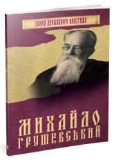 купити: Книга Михайло Грушевський