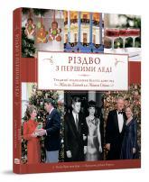 купить: Книга Різдво з першими леді