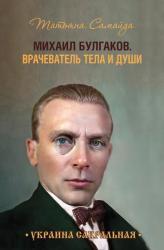 купити: Книга Михаил Булгаков. Врачеватель тела и души