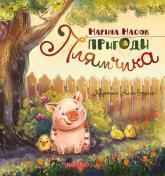 купити: Книга Пригоди Плямчика