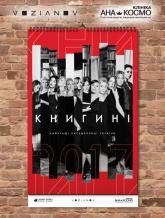 купити: Календар Календар «КНИГИНІ 2017: Найкращі письменниці України»