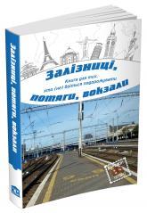 купить: Книга Залізниці, потяги, вокзали