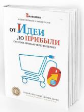 купить: Книга От идеи до прибыли. Система продаж через интернет