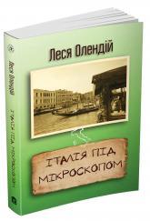 buy: Book Італія під мікроскопом