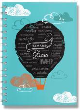 купить: Ежедневник Флай планнер, воздушный шар