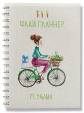 купить: Ежедневник Флай планнер, девушка на велосипеде