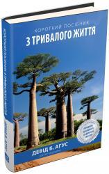 купить: Книга Короткий посібник з тривалого життя