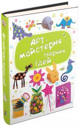 купить: Книга Арт-майстерня творчих ідей