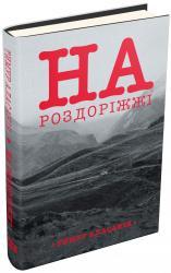 купить: Книга На роздоріжжі