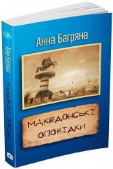 купить: Книга Македонські оповідки