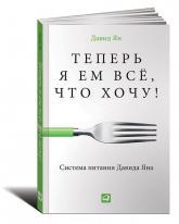 купить: Книга Теперь я ем всё, что хочу! Система питания Давида Яна