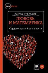 купить: Книга Любовь и математика. Сердце скрытой реальности