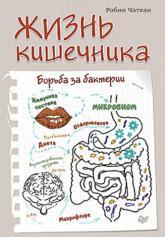 купить: Книга Жизнь кишечника. Борьба за бактерии