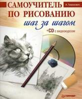 купить: Книга Самоучитель по рисованию. Шаг за шагом + видеокурс
