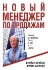 buy: Book Новый менеджер по продажам
