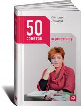 купить: Книга 50 советов по рекрутингу