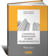 купить: Книга Стратегия компаний в сфере недвижимости