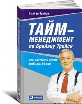 купить: Книга Тайм-менеджмент по Брайану Трейси. Как заставить время работать на вас