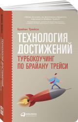 купить: Книга Технология достижений. Турбокоучинг по Брайану Трейси