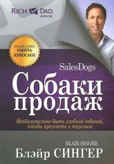 купить: Книга Собаки продаж