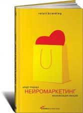 купить: Книга Нейромаркетинг. Визуализация эмоций