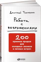 купить: Книга Работа с возражениями. 200 приемов продаж для холодных звонков и личных встреч