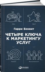 купить: Книга Четыре ключа к маркетингу услуг