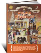 купити: Книга Forex Club. Win-win революция