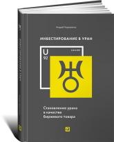 купити: Книга Инвестирование в уран. Становление урана в качестве биржевого товара