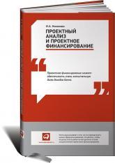 купить: Книга Проектный анализ и проектное финансирование