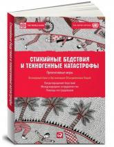 купить: Книга Стихийные бедствия и техногенные катастрофы. Превентивные меры