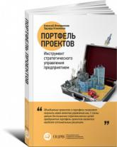 купить: Книга Портфель проектов. Инструмент стратегического управления предприятием