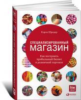 купить: Книга Специализированный магазин. Как построить прибыльный бизнес в розничной торговле