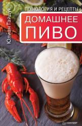 купить: Книга Домашнее пиво. Технология и рецепты