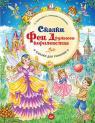 купити: Книга Сказки Феи Дружного королевства