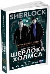 buy: Book SHERLOCK. Нотатки про Шерлока Холмса