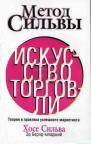 buy: Book Метод Сильвы. Искусство торговли (2-е издание)